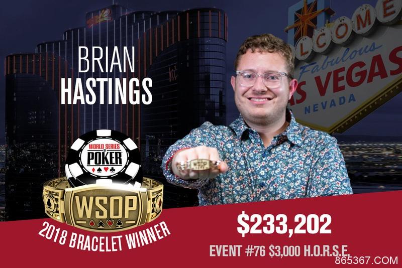 Brian Hastings赢得个人第4条WSOP金手链