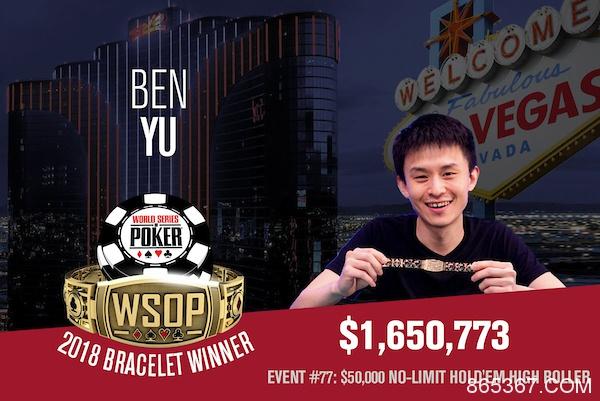 Ben Yu赢得WSOP $50,000豪客赛冠军