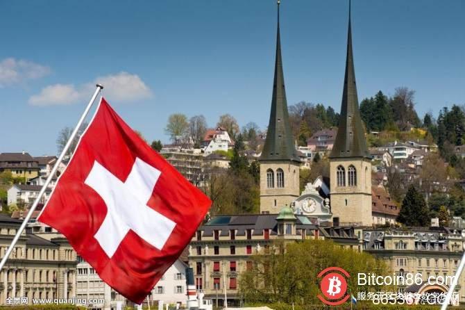 区块链技术应用于素有安全隐私性闻名的瑞士