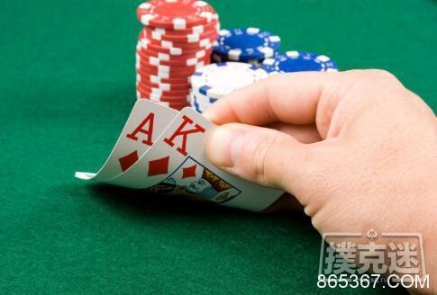 扑克思考: 不要害怕用AK再加注!