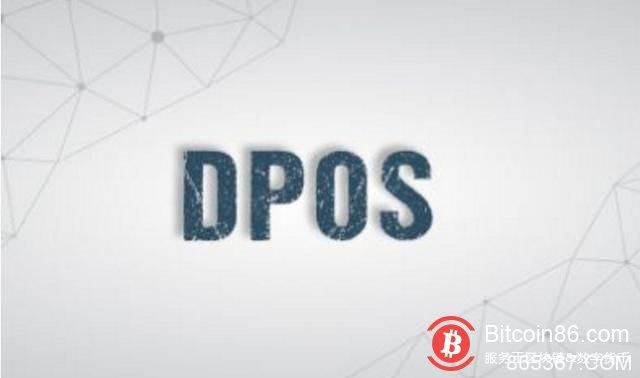 DPOS不能代表区块链的未来