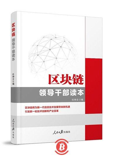 《区块链——领导干部读本》近日由人民日报出版社出版