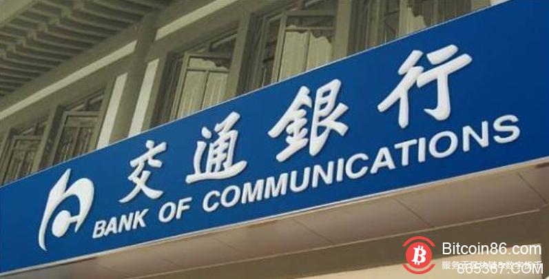交通银行已开立区块链国内信用证20笔