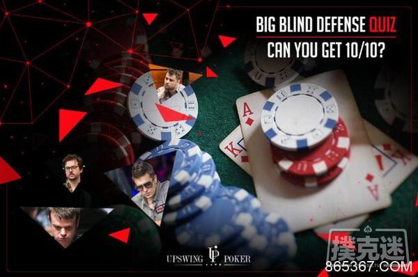 你的守盲和顶级牌手一样棒吗?