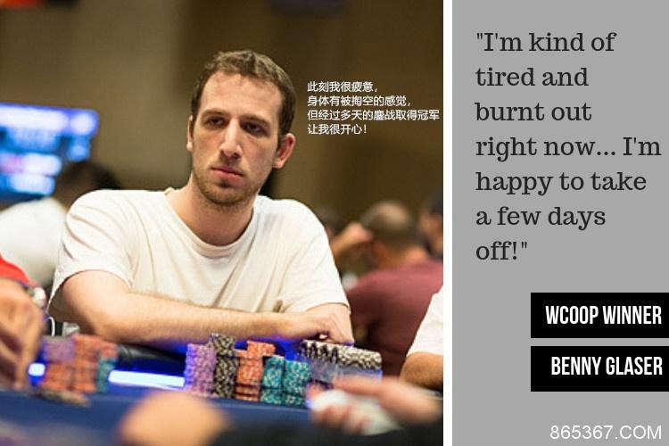 牌手采访:混合赛事专业玩家Benny Glaser 收获个人首个WCOOP冠军!