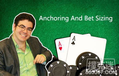Ed Miller谈扑克:锚定效应与下注尺度