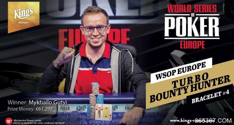2018 WSOPE:Mykhailo Gutyi取得第四项赛事冠军
