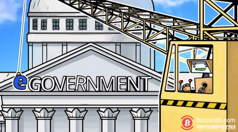 世界银行专家:区块链可以重塑全球电子政务采购