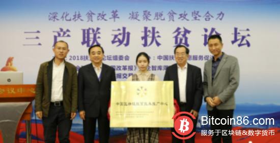 中国区块链扶贫技术推广中心正式成立