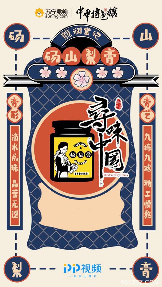 金秋时节大丰收,PP视频《寻味中国》带你品尝收获的味道