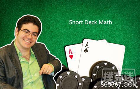 Ed Miller谈扑克:短牌德州的数学