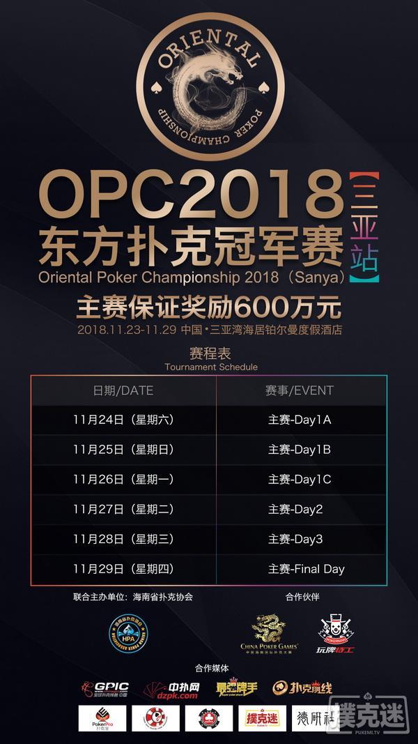 OPC2018三亚站完整赛程火热出炉 16座冠军奖杯谁与争锋