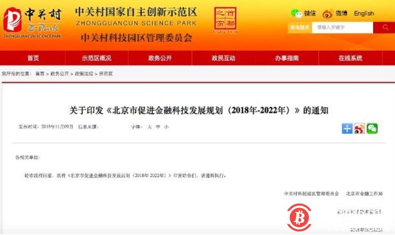 """北京出台文件支持区块链 提出 """"一区一核、多点支撑"""""""