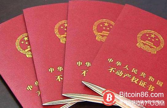 重磅:解读中国首张区块链不动产电子凭证