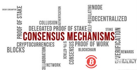 各种不同的区块链共识机制最全解说