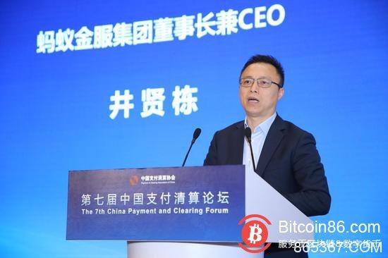 井贤栋:区块链不是为创新而存在 是为解决真正问题
