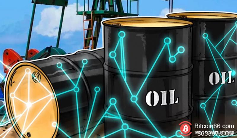 VAKT推出石油交易区块链平台