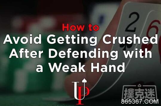 如何避免用弱牌防守时被对手击溃