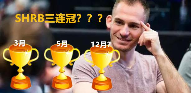 2018年收尾赛:超高额豪客碗和WPT五钻经典赛