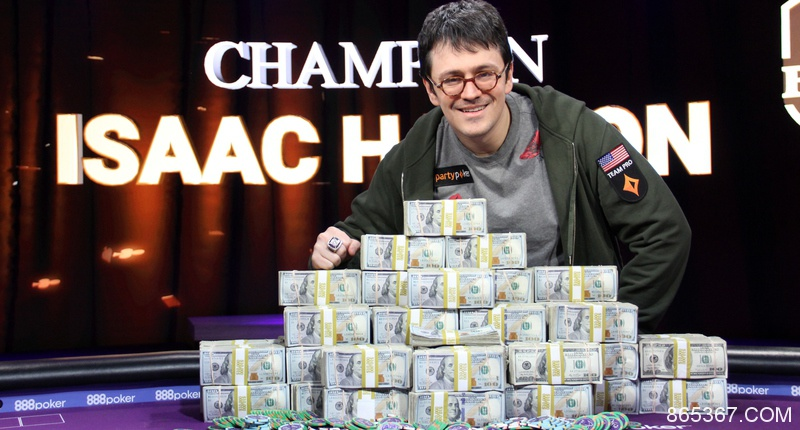 2018第五届超级豪客碗:Isaac Haxton夺冠并分享个人眼中的成功定义