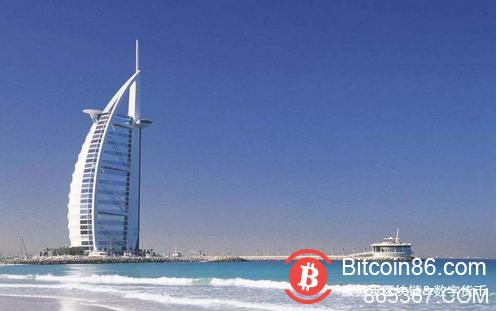 阿联酋正式启动区块链计划 2021年可处理50%政府交易