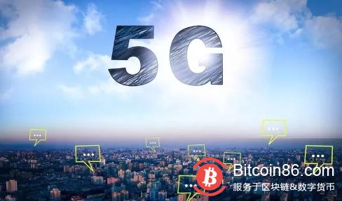 展望2019:即将到来的5G,会给区块链带来哪些新机会?