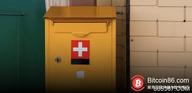 瑞士邮政发展基于超级账本的区块链平台