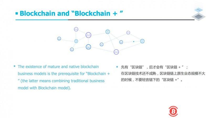肖风:区块链不会出现杀手级应用但可能产生5万亿美金的公链
