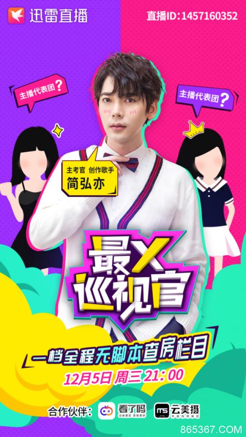 《最X巡视官》第二期开播 人气创作歌手简弘亦空降来袭