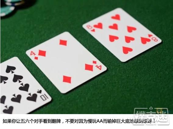 扑克策略:别去慢玩AA!