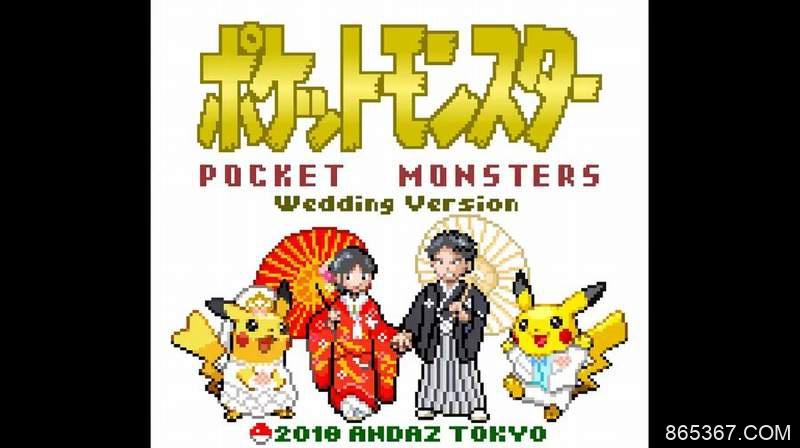 """日本玩家玩《精灵宝可梦》喜结良缘 《Pokemon Go》""""游戏""""中踏入教堂"""