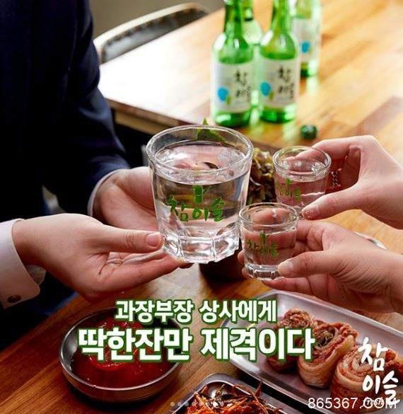 韩国超大XL烧酒杯 XL酒杯可装半瓶烧酒