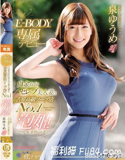 泉优芽(泉ゆうめ):吉原第一名泡姬!G奶贵妇E-BODY专属出道!