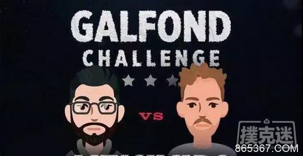 Galfond挑战赛即将打响,VeniVidi1993率先迎战