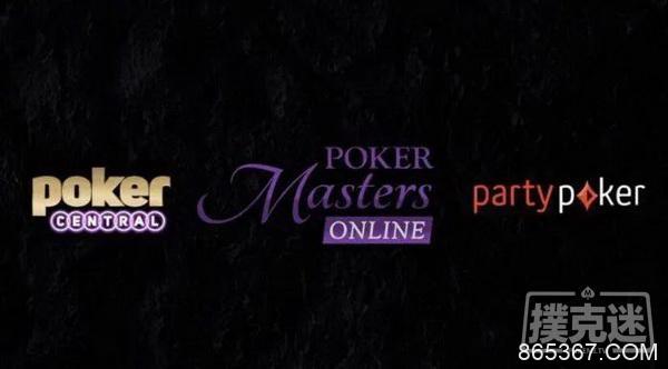 扑克大师赛携手partypoker举办线上赛事