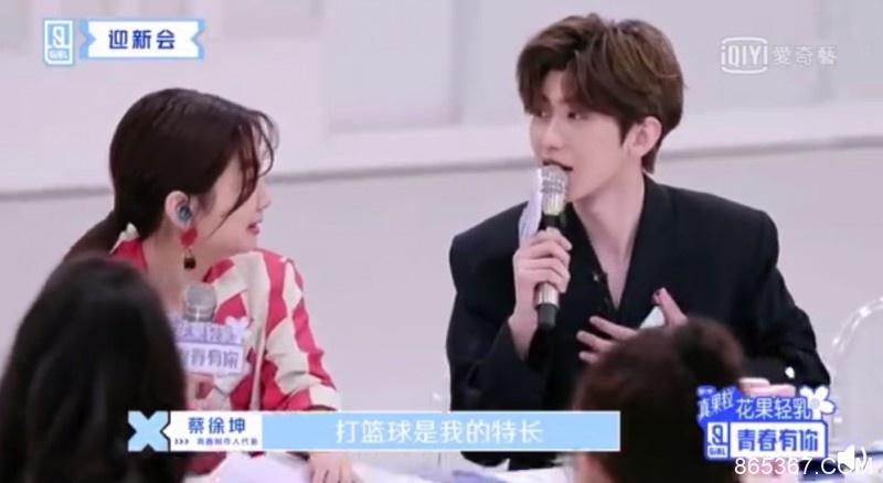《青春有你2》开播 蔡徐坤自我调侃:打篮球只是我的爱好